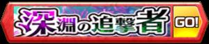 /theme/famitsu/shironeko/banner/abyss.png