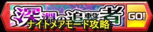 /theme/famitsu/shironeko/banner/abyss2