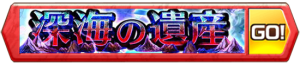 /theme/famitsu/shironeko/banner/abyss_heritage.png