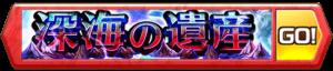 /theme/famitsu/shironeko/banner/abyss_heritage