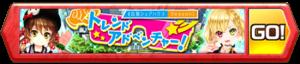 /theme/famitsu/shironeko/banner/adventure.png