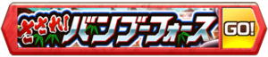 /theme/famitsu/shironeko/banner/bamboo.png
