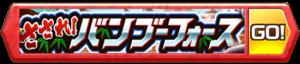 /theme/famitsu/shironeko/banner/bamboo
