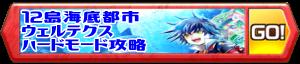 /theme/famitsu/shironeko/banner/banner_12land_hard