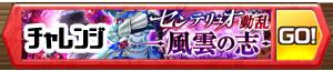 /theme/famitsu/shironeko/banner/banner_13challenge