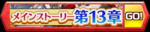 /theme/famitsu/shironeko/banner/banner_13land