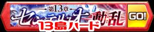 /theme/famitsu/shironeko/banner/banner_13land_hard