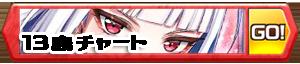 /theme/famitsu/shironeko/banner/banner_13matome
