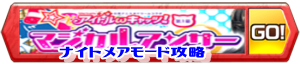 /theme/famitsu/shironeko/banner/banner_answer.png