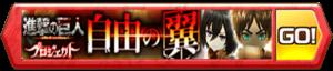/theme/famitsu/shironeko/banner/banner_aot_c