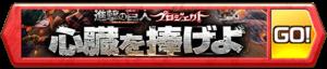 /theme/famitsu/shironeko/banner/banner_aot_k.png