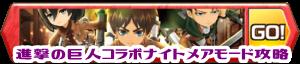 /theme/famitsu/shironeko/banner/banner_aot_n.png