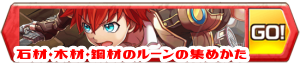 /theme/famitsu/shironeko/banner/banner_aot_rune.png