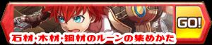 /theme/famitsu/shironeko/banner/banner_aot_rune
