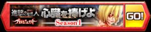/theme/famitsu/shironeko/banner/banner_aot_s01.png