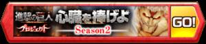 /theme/famitsu/shironeko/banner/banner_aot_s2.png