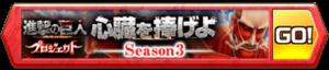 /theme/famitsu/shironeko/banner/banner_aot_s3.png