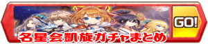 /theme/famitsu/shironeko/banner/banner_arc_de_s.png