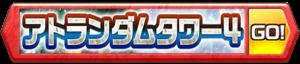 /theme/famitsu/shironeko/banner/banner_at4.png