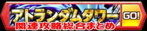 /theme/famitsu/shironeko/banner/banner_ats_p