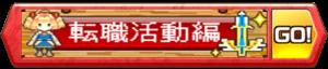 /theme/famitsu/shironeko/banner/banner_bjc.png