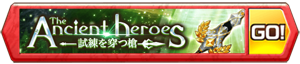 /theme/famitsu/shironeko/banner/banner_blessing_spear