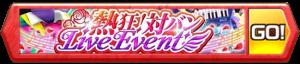 熱狂!対バンLive Event
