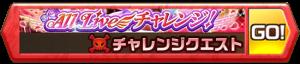 【チャレンジ】ブルーミングブレイズ