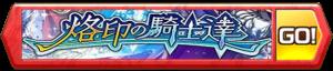 /theme/famitsu/shironeko/banner/banner_brand.png