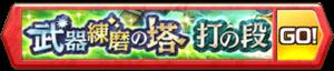 /theme/famitsu/shironeko/banner/banner_buki_da