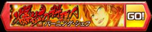 /theme/famitsu/shironeko/banner/banner_burningchef
