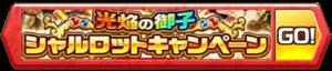 /theme/famitsu/shironeko/banner/banner_campaign_charlotte