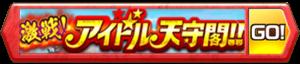 /theme/famitsu/shironeko/banner/banner_castle.png