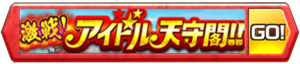 /theme/famitsu/shironeko/banner/banner_castle