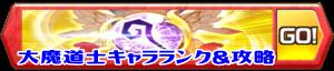 /theme/famitsu/shironeko/banner/banner_ccdm.png