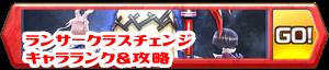 /theme/famitsu/shironeko/banner/banner_ccr.png