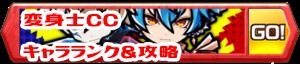 /theme/famitsu/shironeko/banner/banner_ccv_d