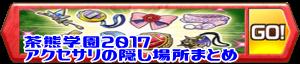 /theme/famitsu/shironeko/banner/banner_cha2017_acce