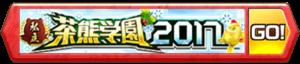 /theme/famitsu/shironeko/banner/banner_chaguma2017
