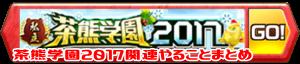 /theme/famitsu/shironeko/banner/banner_chaguma2017_s