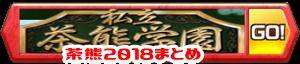 /theme/famitsu/shironeko/banner/banner_chaguma2018_01