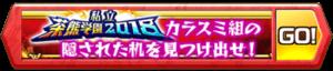 /theme/famitsu/shironeko/banner/banner_chaguma2018_tukue