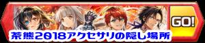 /theme/famitsu/shironeko/banner/banner_chaguma2018acc