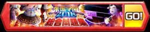 /theme/famitsu/shironeko/banner/banner_chaguma2018k