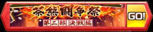 /theme/famitsu/shironeko/banner/banner_chaguma2018kou