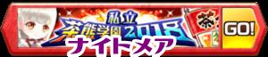 /theme/famitsu/shironeko/banner/banner_chaguma2018n