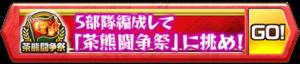 /theme/famitsu/shironeko/banner/banner_chaguma2018tousou