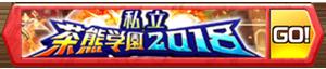 /theme/famitsu/shironeko/banner/banner_chaguma2018zen