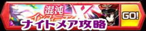 /theme/famitsu/shironeko/banner/banner_chaos_n