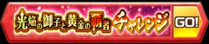/theme/famitsu/shironeko/banner/banner_charlotte_c